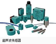 进口P+F超声波传感器上海