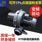 2HTB65-503多段式鼓风机型号