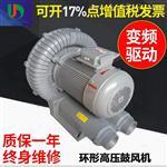 节能台湾RB-200环形高压鼓风机