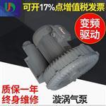 节能台湾全风RB-110环形高压鼓风机