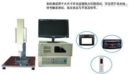 荷重电压电容试验机