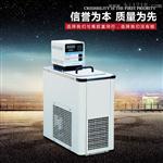 恒温循环水浴HX-105