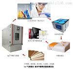 触摸屏1m3气候箱DJHW-1200