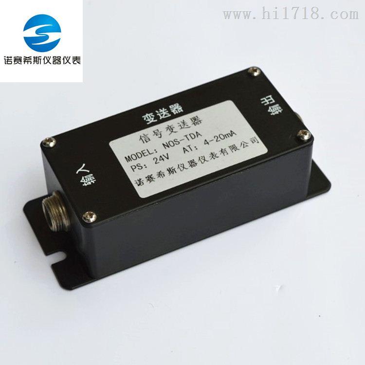 供应精密型NOS-TDA称重信号变送器