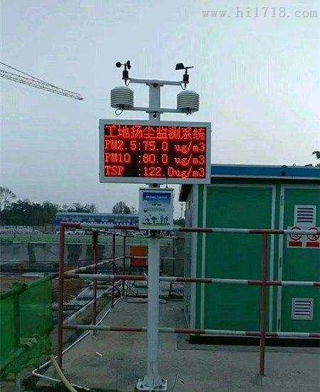 广州建设工地扬尘在线监测系统 制造商