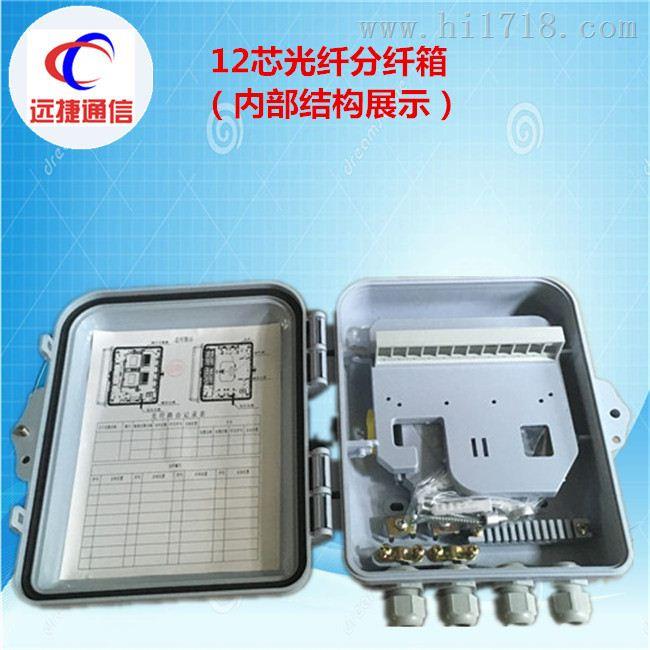 光纤分线盒产品用途