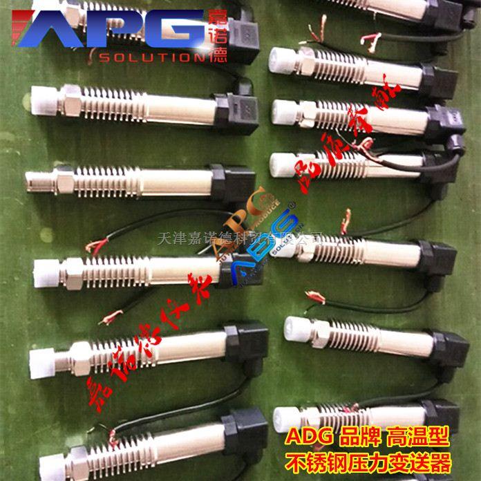 高温型不锈钢压力变送器散热器
