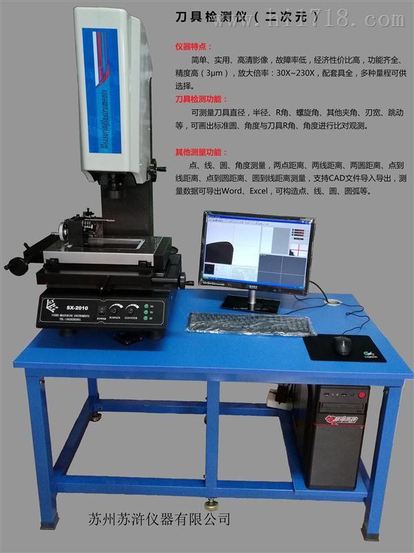 高清二次元影像仪