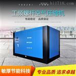 高效節能工頻螺桿式空氣壓縮機