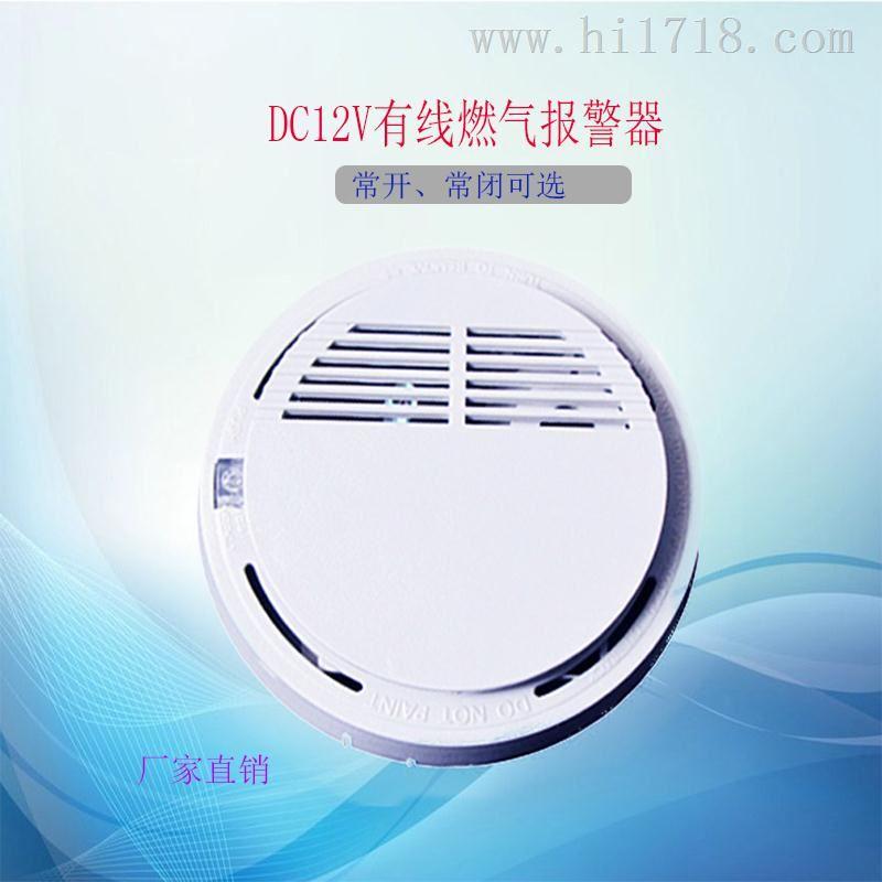 深圳厨房天燃气探测报警器