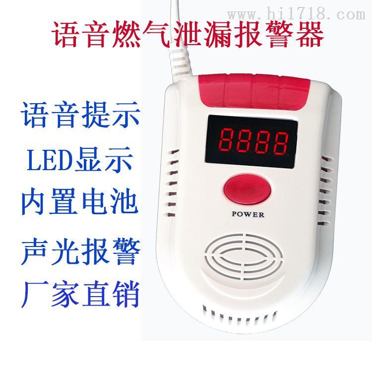 独立语音声光燃气探测器