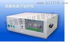 LK-3高频电离子治疗仪
