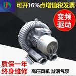 优质2.2kw高压旋涡鼓风机