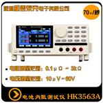 HK3563高精度电池内阻分选仪台湾和普