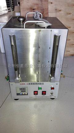 上海瀝青三氯乙烯回收儀