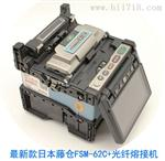 深度解读全新升级款日本藤仓62C+熔接机超级详细使用操作指南