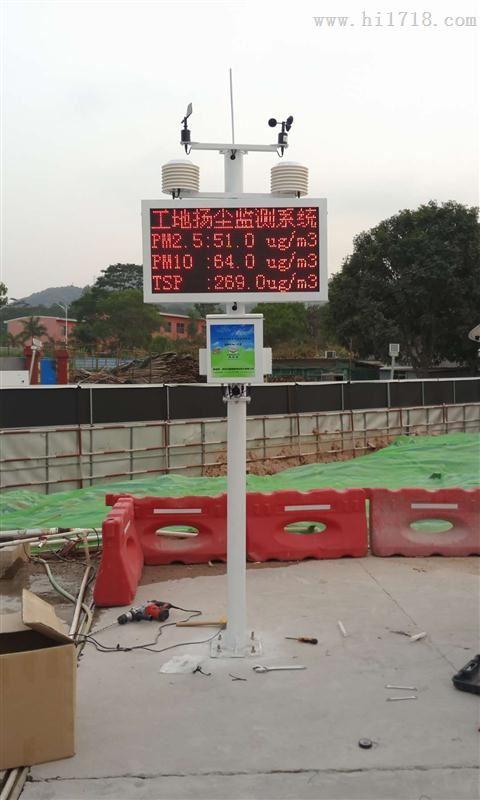 珠海工地扬尘监测系统 符合国标