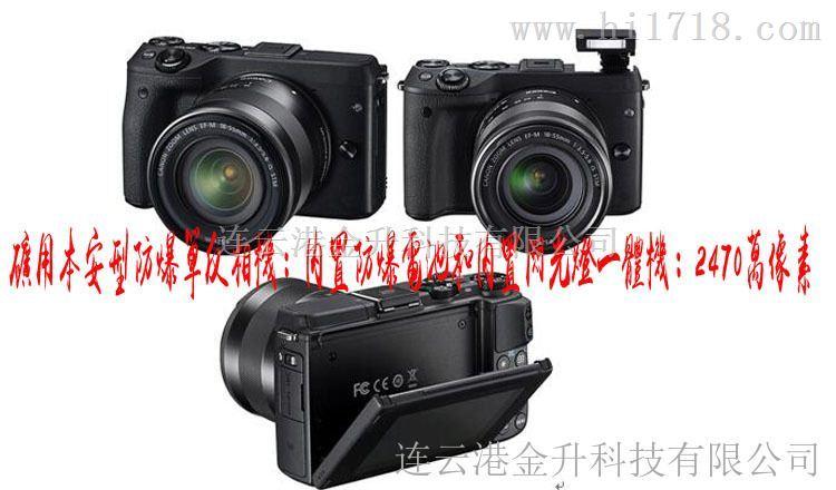 矿用本安型防爆相机ZHS2470