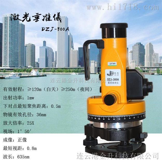 苏州佳杰激光垂准仪DZJ-300A