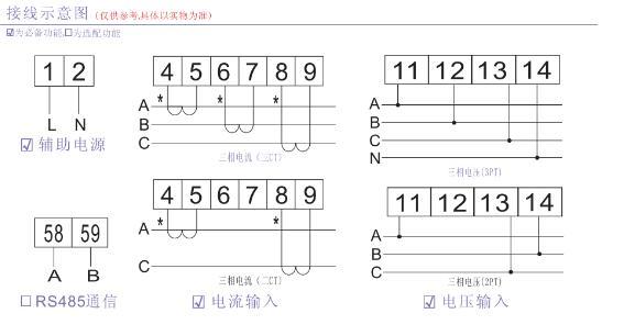电流电压组合表2.jpg
