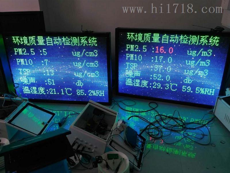 大气负氧离子监测系统PM2.5温湿度气象参数