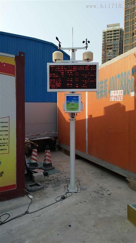 深圳建设工地扬尘在线监测系统 厂商制造