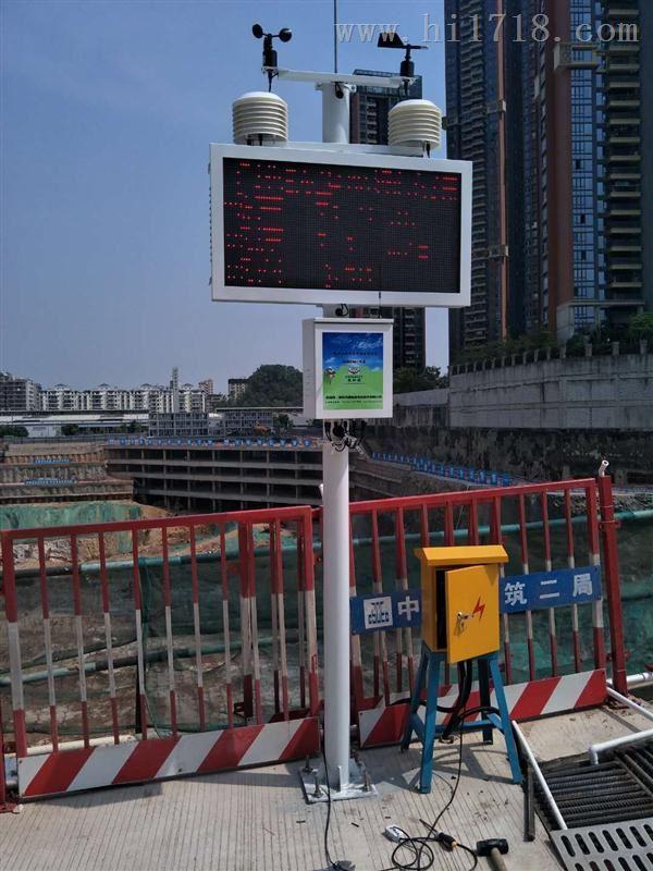 工地环境检测仪 扬尘监测系统