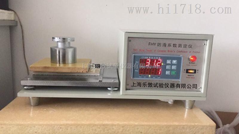 JC/T1050-2007地面石材防滑性能测量仪