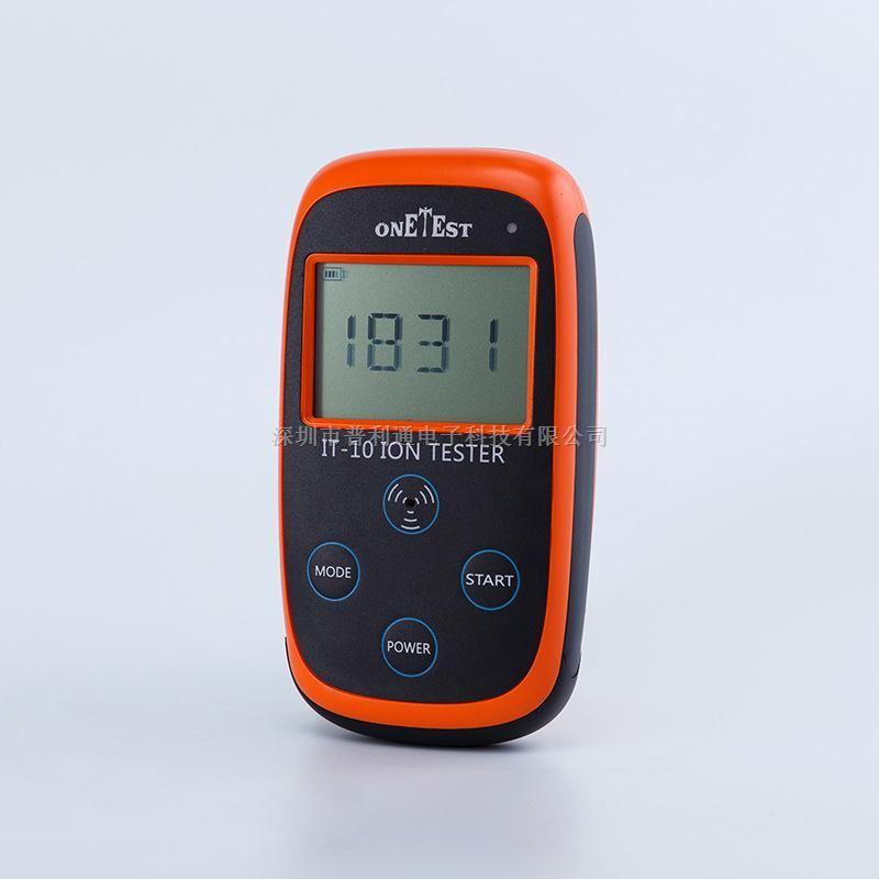 IT-10固体负离子检测仪眼镜瓷砖矿石陶瓷板材纺织品硅胶