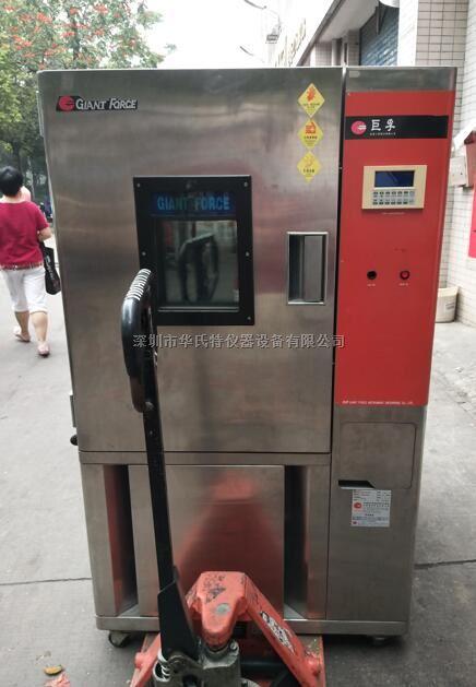 台湾巨孚225升恒温恒湿箱