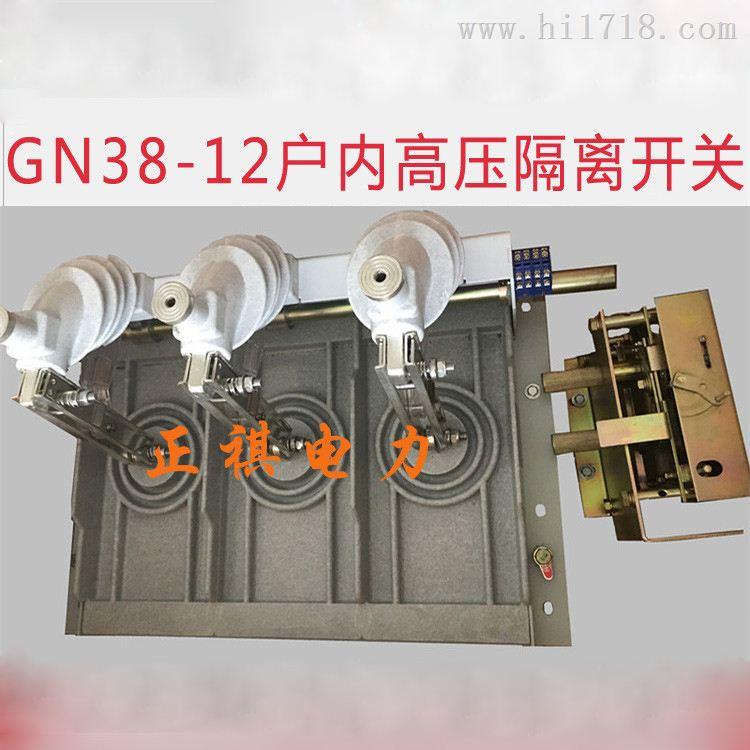 GN38-12/630A户内高压隔离开关厂家直销