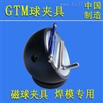 激光焊专用万向磁球夹具