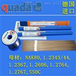 SKD61 H13 NAK80 激光焊丝