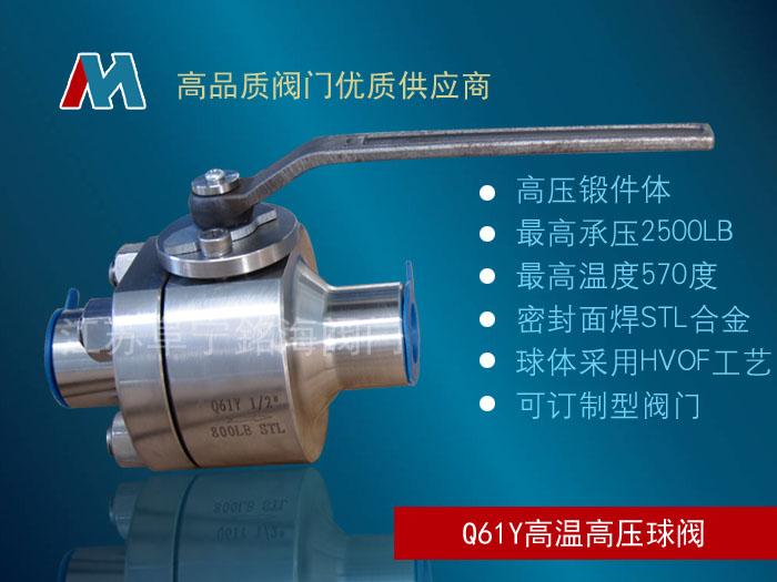 Q61Y燃气高温不锈钢焊接球阀