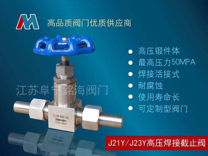 ?超高压气体专用不锈钢焊接式截止阀