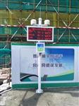 深圳定制雾炮联动工地扬尘实时监测系统OSEN