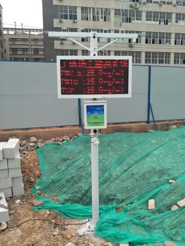 施工工地扬尘在线监测系统 PM10检测设备