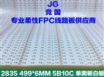 5B10C现代灯灯板 2835线路板 LED单面白软板