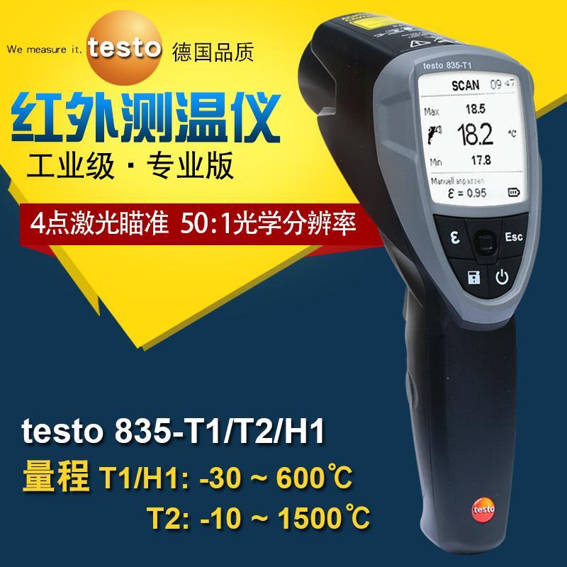 testo 835-T1  红外测温仪