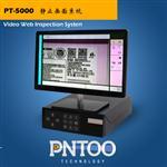 广东PT-5000静止画面系统