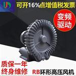 RB-1525环形高压鼓风机零售