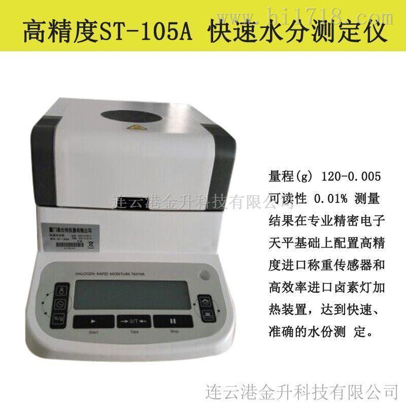 正品高精度ST-105A快速水分测定仪