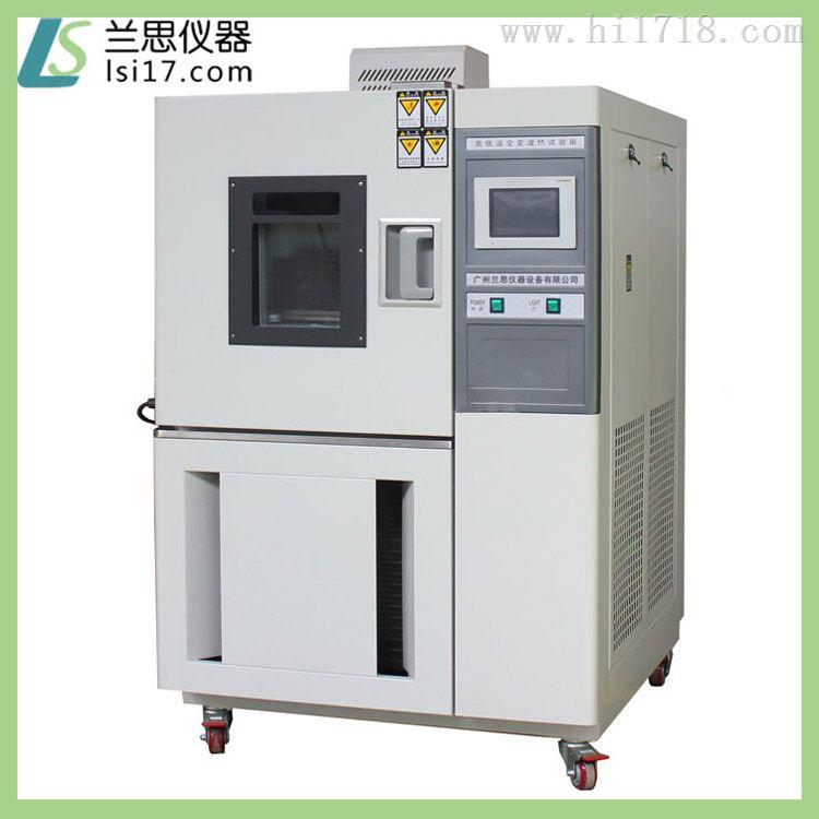 LS-800G高低温试验箱厂家批发
