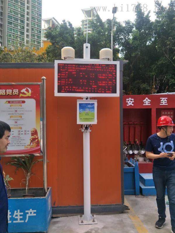 pm2.5噪声实时检测仪 福州工地扬尘监测系统