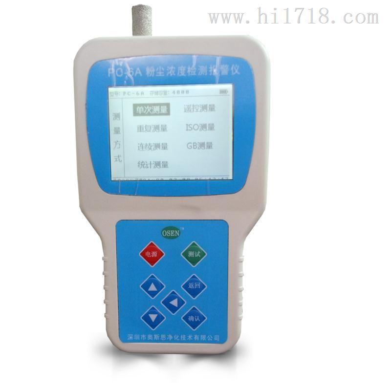 PC-6A手持式粉尘浓度检测仪