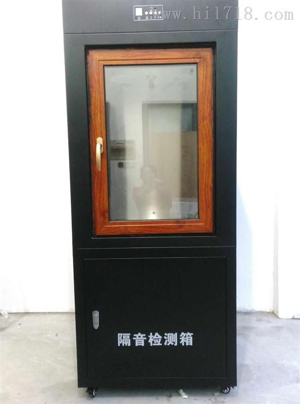 湖南衡阳门窗隔音保温体验箱生产厂家