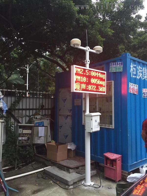 深圳市建筑工地扬尘监测仪器