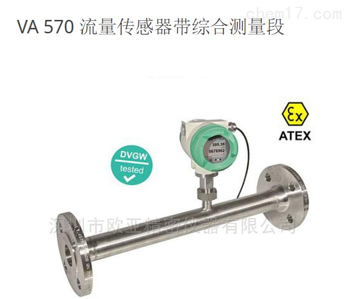 德国CS VA570 插入式热式流量计