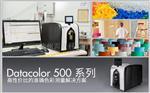 美国德塔颜色Datacolor500 分光测色仪