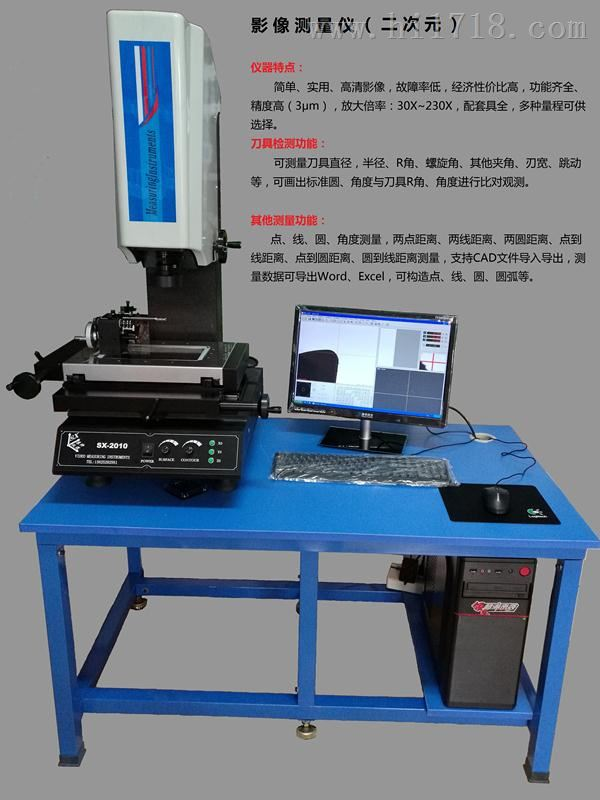 SX2010二次元影像仪